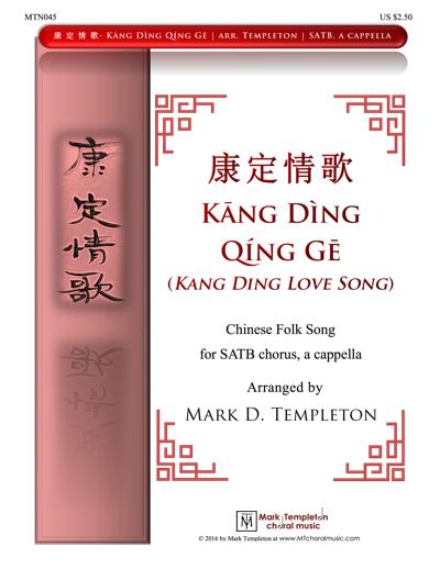 MTN045-Kang-Ding-Qing-Ge-Mark-Templeton