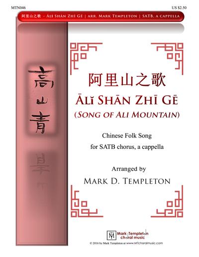 MTN046-Ali-Shan-Zhi-Ge-Mark-Templeton